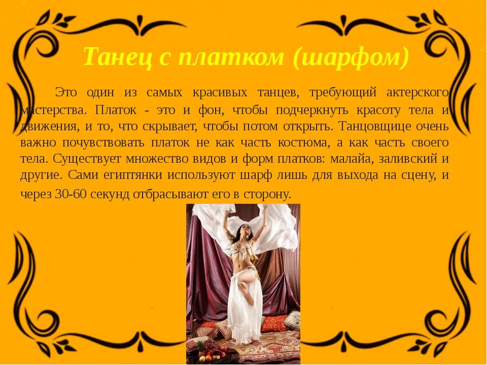 Танец с платком (шарфом) Это один из самых красивых танцев, требующий актерс...