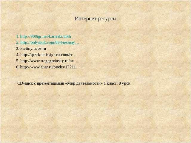 Интернет ресурсы 1. http://900igr.net/kartinki/mkh 2. http://onlymult.com/864...