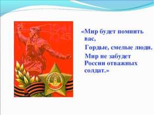 «Мир будет помнить вас, Гордые, смелые люди. Мир не забудет России отважных