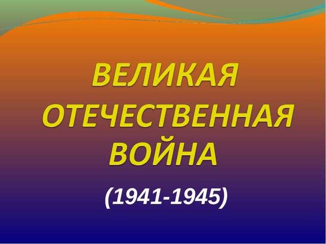 (1941-1945)