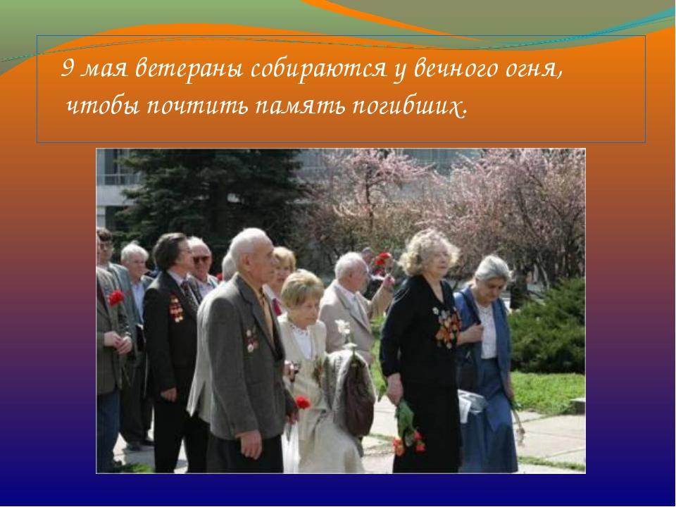 9 мая ветераны собираются у вечного огня, чтобы почтить память погибших.