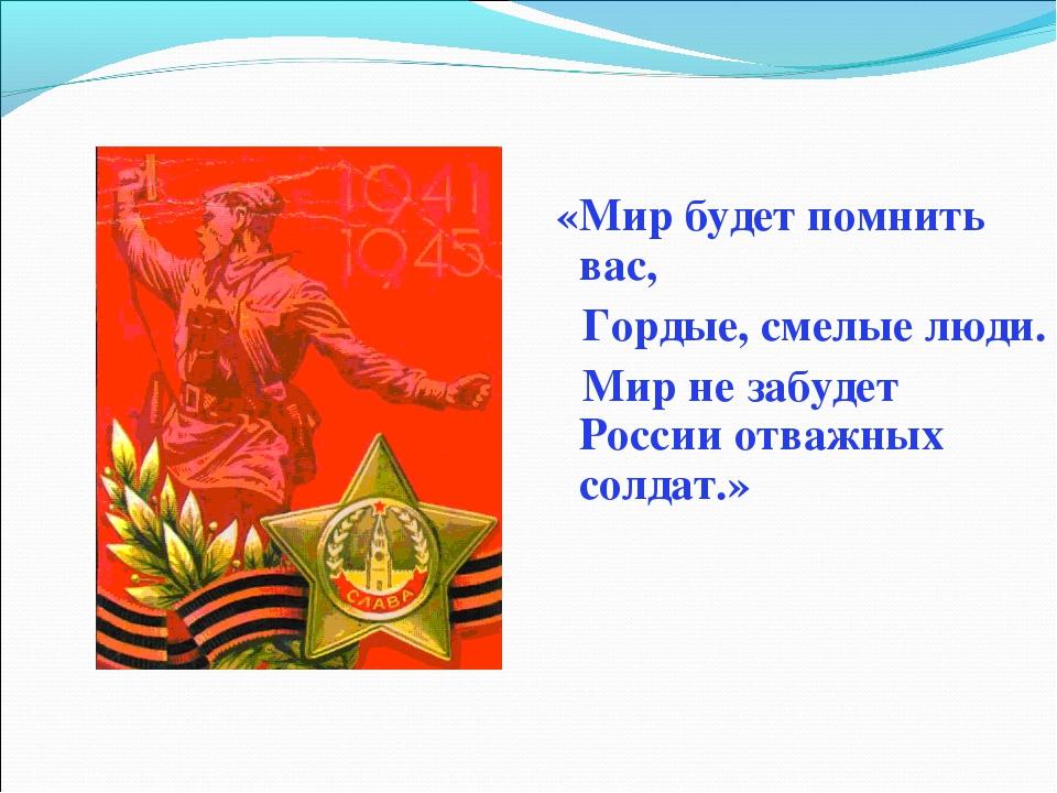 «Мир будет помнить вас, Гордые, смелые люди. Мир не забудет России отважных...