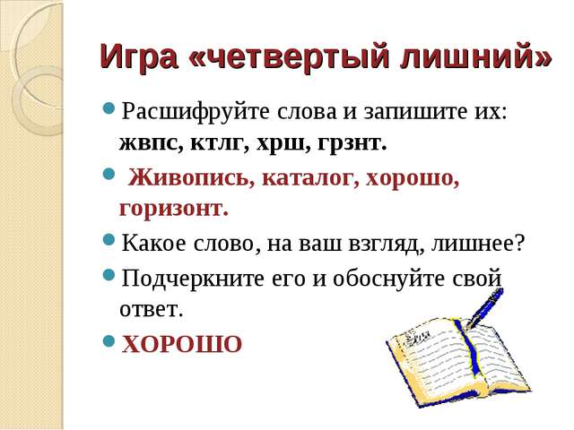 Игра «четвертый лишний» Расшифруйте слова и запишите их: жвпс, ктлг, хрш, грз...
