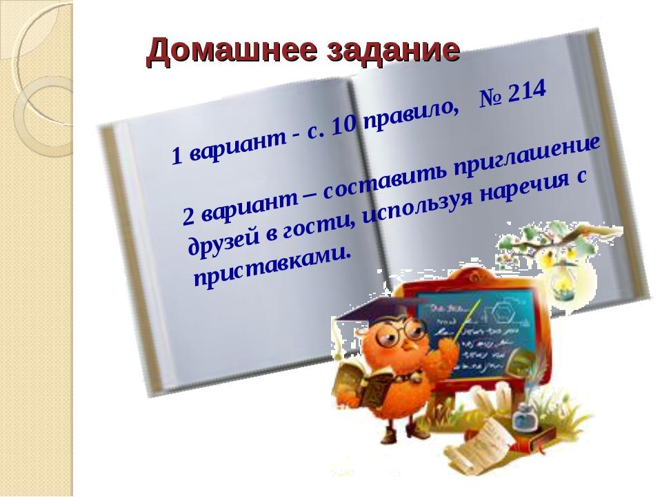1 вариант - с. 10 правило, № 214 2 вариант – составить приглашение друзей в г...