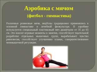 Аэробика с мячом (фитбол - гимнастика) Различные резиновые мячи, медболы тра