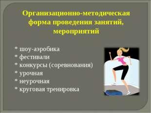 Организационно-методическая форма проведения занятий, мероприятий * шоу-аэроб