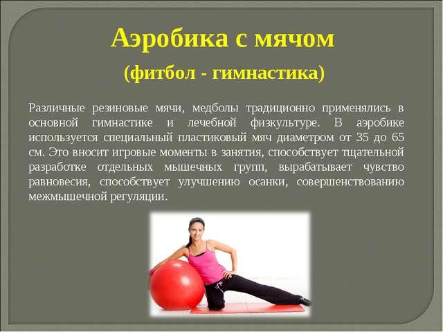 Аэробика с мячом (фитбол - гимнастика) Различные резиновые мячи, медболы тра...