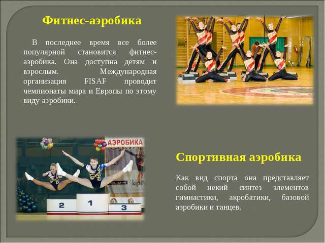 Фитнес-аэробика В последнее время все более популярной становится фитнес-аэр...