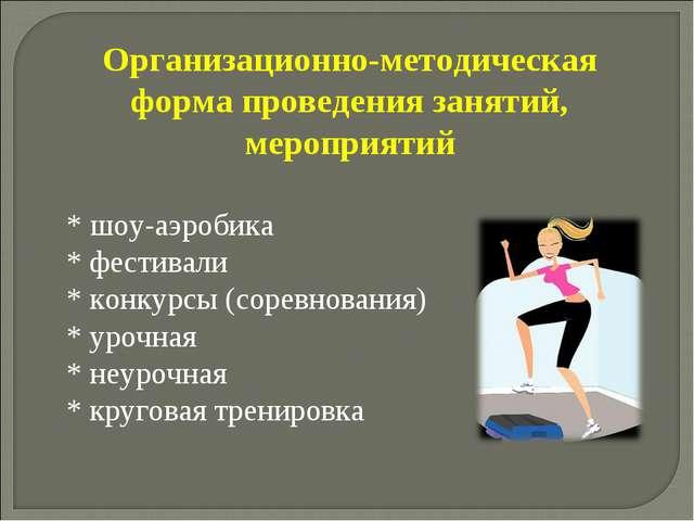 Организационно-методическая форма проведения занятий, мероприятий * шоу-аэроб...