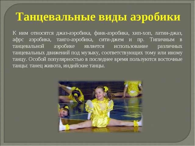 Танцевальные виды аэробики К ним относятся джаз-аэробика, фанк-аэробика, хип...