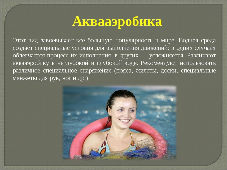 Аквааэробика Этот вид завоевывает все большую популярность в мире. Водная ср...