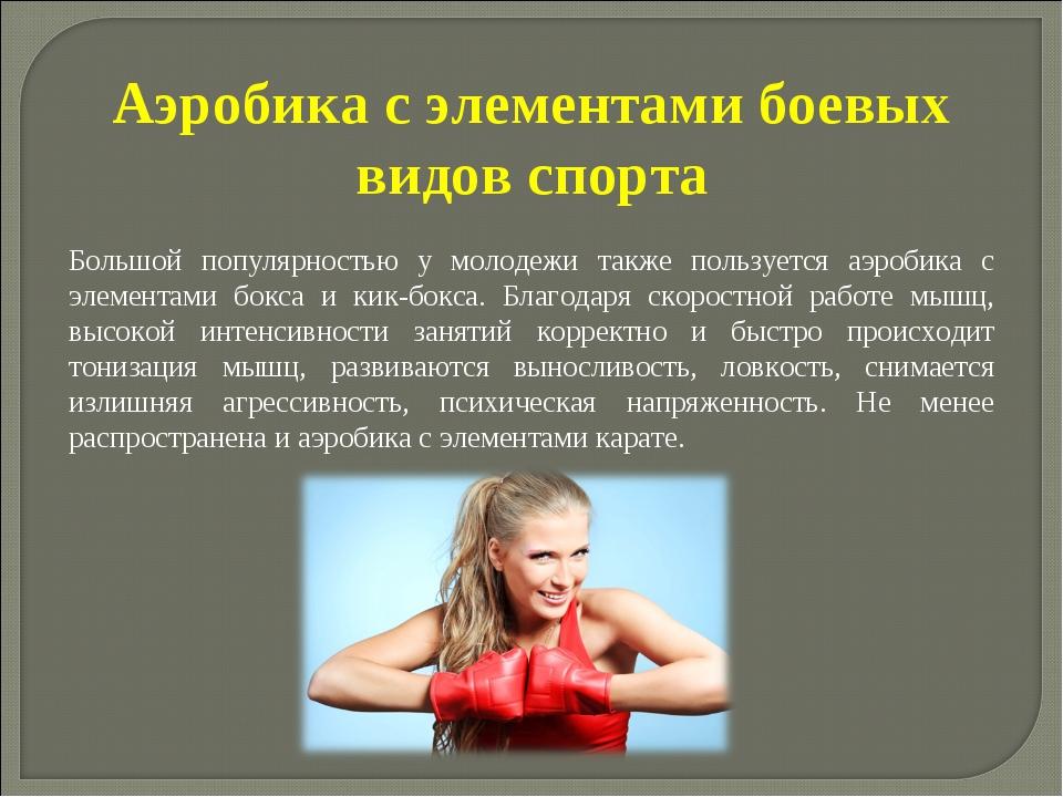 Аэробика с элементами боевых видов спорта Большой популярностью у молодежи та...