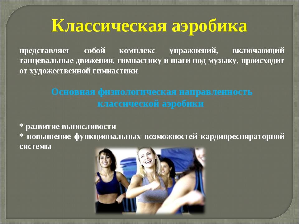 Классическая аэробика представляет собой комплекс упражнений, включающий тан...
