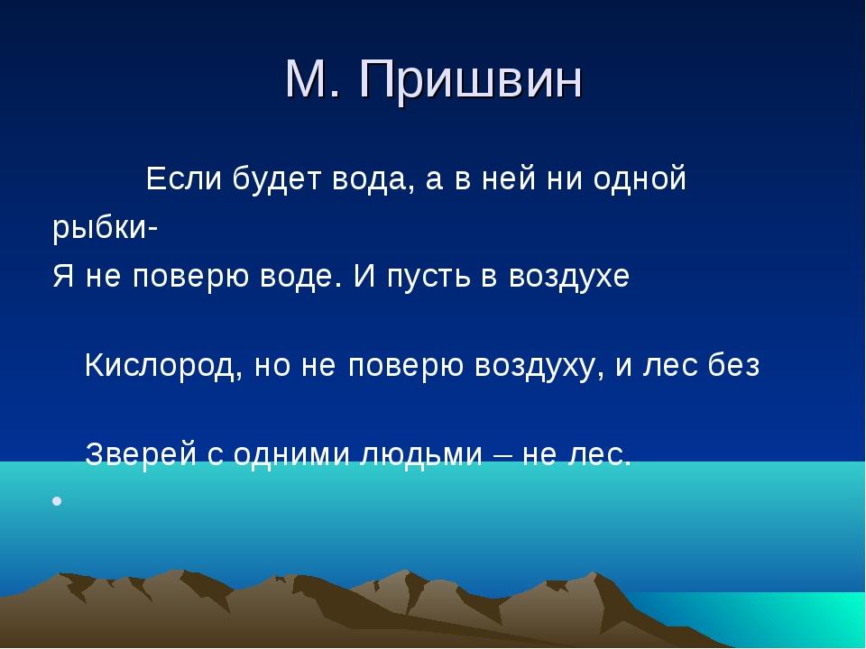 М. Пришвин Если будет вода, а в ней ни одной рыбки- Я не поверю воде. И пусть...