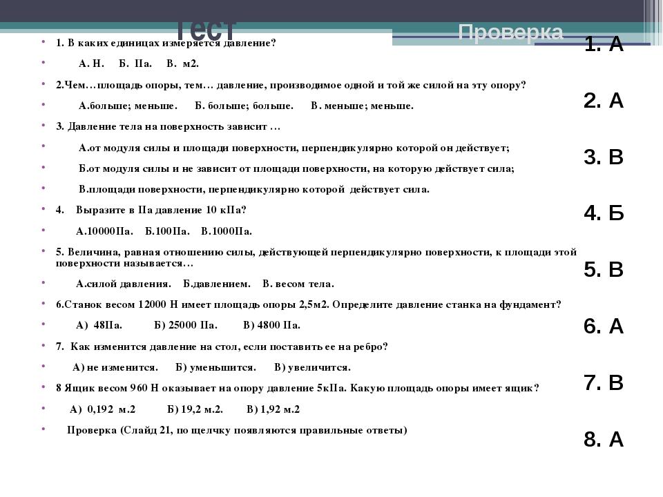 Домашнее задание § 33; § 34 Упр.12 (1,2,3,4 ). Предлагаю вам побыть учеными,...