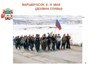 * МАРШБРОСОК 8 - 9 МАЯ (ДОЛИНА СЛАВЫ)