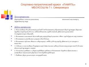 * Спортивно-патриотический кружок «ПАМЯТЬ» МБОУСОШ № 7 г. Североморск Цель пр