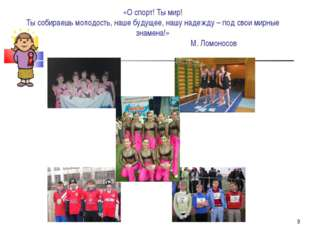 * «О спорт! Ты мир! Ты собираешь молодость, наше будущее, нашу надежду – под