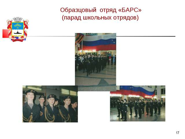 * Образцовый отряд «БАРС» (парад школьных отрядов)