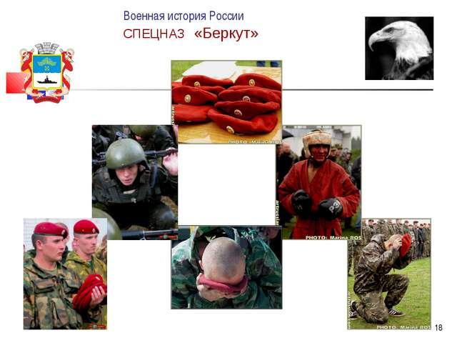 * Военная история России СПЕЦНАЗ «Беркут»