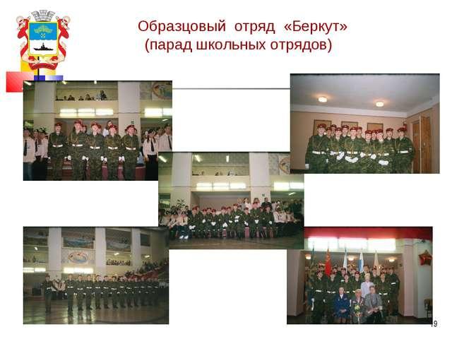 * Образцовый отряд «Беркут» (парад школьных отрядов)