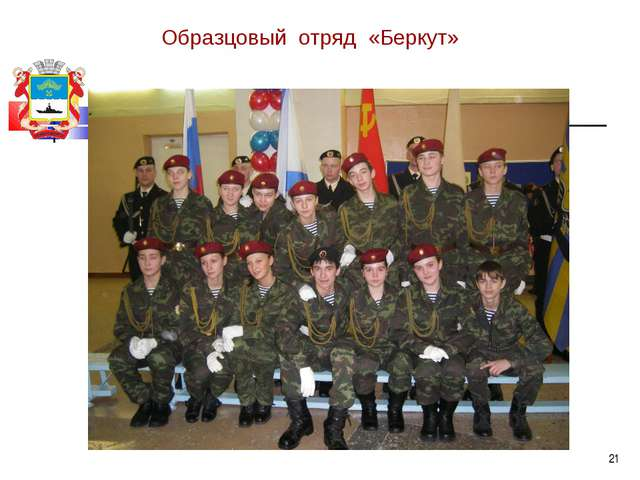 * Образцовый отряд «Беркут»