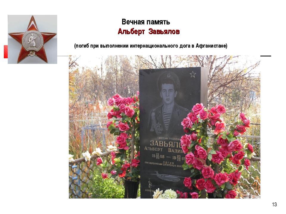 * Вечная память Альберт Завьялов (погиб при выполнении интернационального дог...