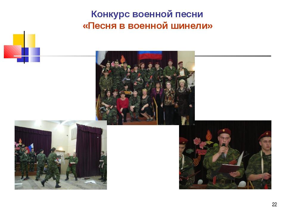 * Конкурс военной песни «Песня в военной шинели»