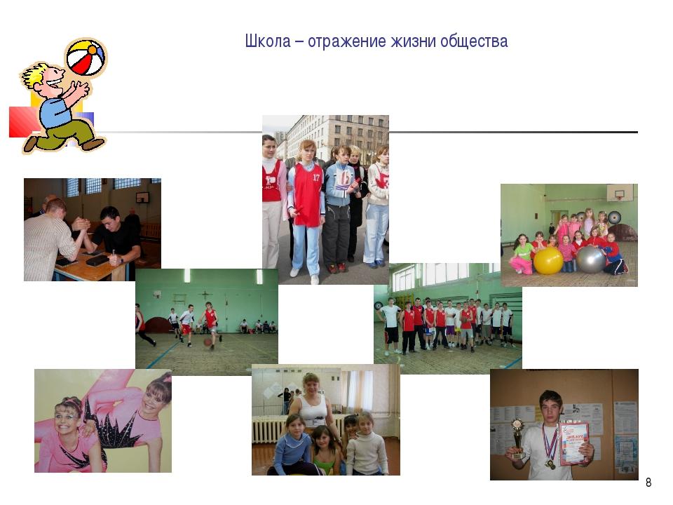 * Школа – отражение жизни общества