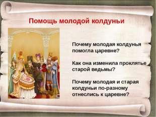 Помощь молодой колдуньи Почему молодая колдунья помогла царевне? Как она изме