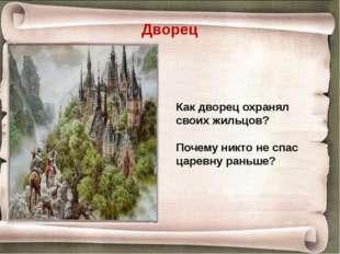 Дворец Как дворец охранял своих жильцов? Почему никто не спас царевну раньше?