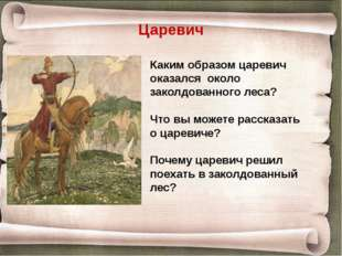Царевич Каким образом царевич оказался около заколдованного леса? Что вы може