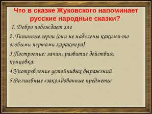 Что в сказке Жуковского напоминает русские народные сказки? 1. Добро побежда