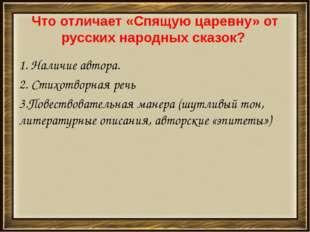 Что отличает «Спящую царевну» от русских народных сказок? 1. Наличие автора.