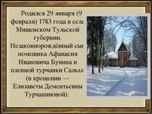 Родился 29 января (9 февраля) 1783 года в селе Мишенском Тульской губернии.