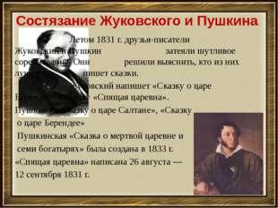 Летом 1831 г. друзья-писатели Жуковский и Пушкин затеяли шутлив
