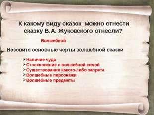 К какому виду сказок можно отнести сказку В.А. Жуковского отнесли? Волшебной
