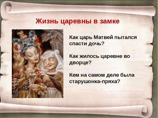 Жизнь царевны в замке Как царь Матвей пытался спасти дочь? Как жилось царевне...