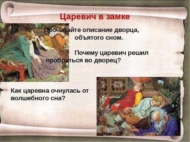 Царевич в замке  Прочитайте описание дворца, объятого сном. Почему царевич...