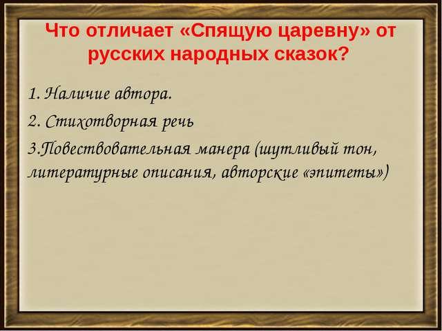 Что отличает «Спящую царевну» от русских народных сказок? 1. Наличие автора....