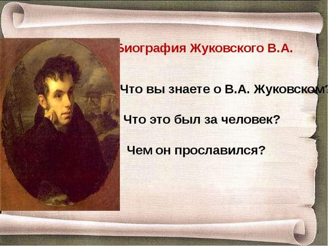 Биография Жуковского В.А. Что вы знаете о В.А. Жуковском? Что это был за чело...