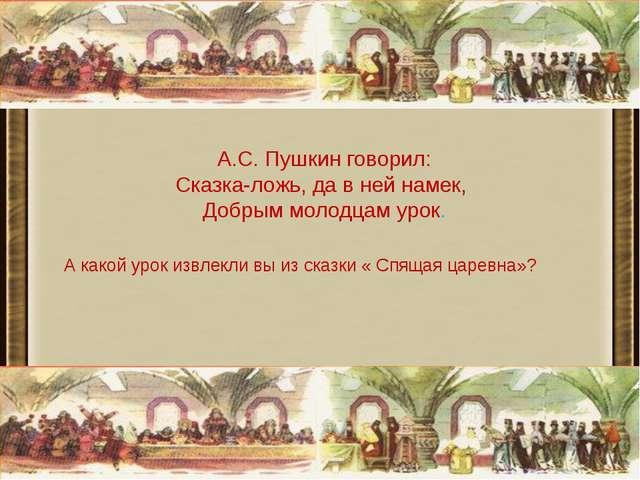 А.С. Пушкин говорил: Сказка-ложь, да в ней намек, Добрым молодцам урок. А ка...