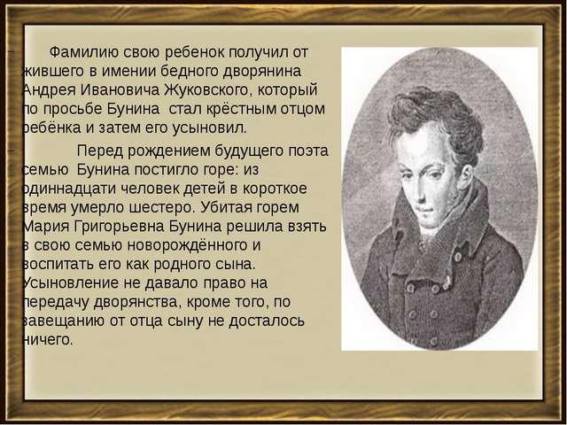 Фамилию свою ребенок получил от жившего в имении бедного дворянина Андрея Ив...