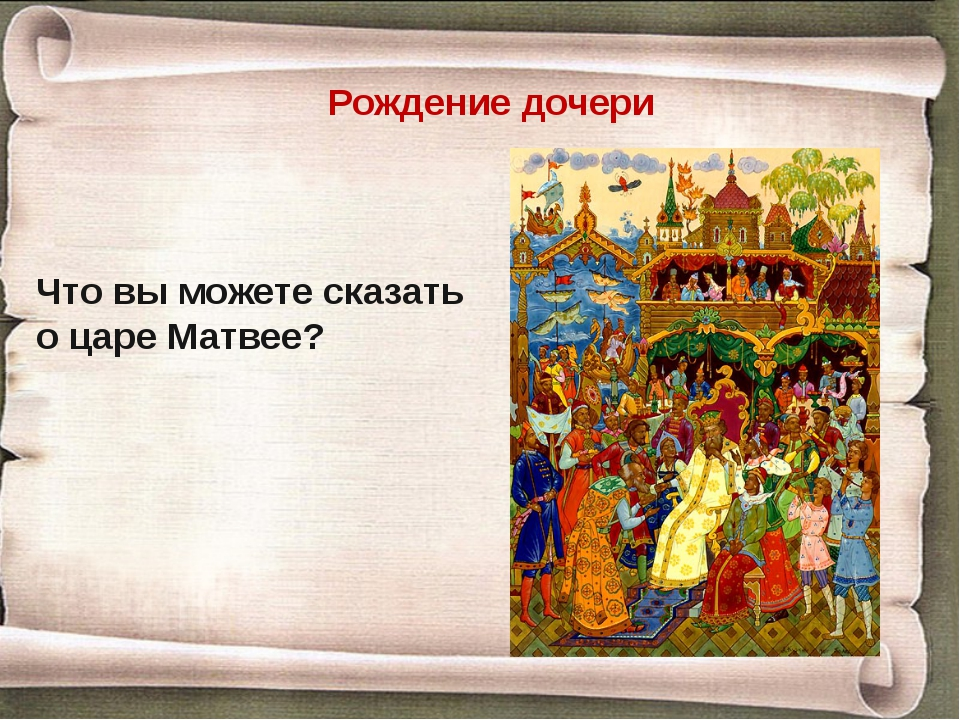 Что вы можете сказать о царе Матвее? Рождение дочери
