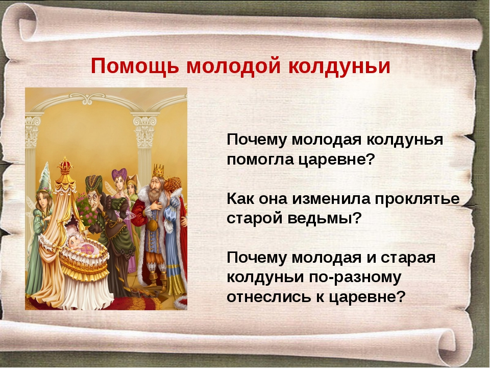 Помощь молодой колдуньи Почему молодая колдунья помогла царевне? Как она изме...