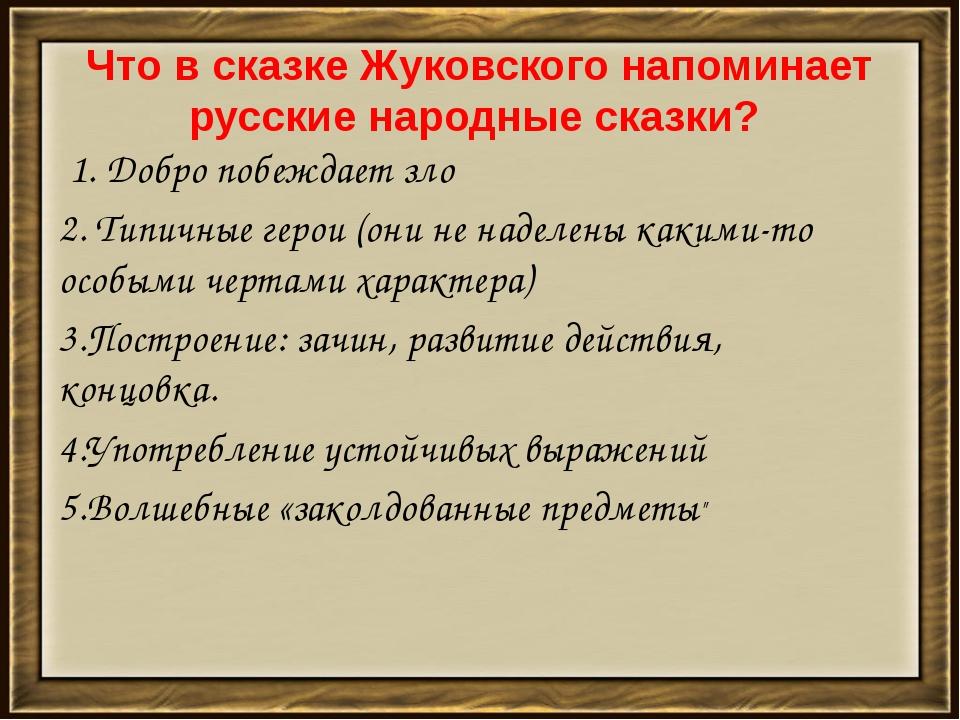 Что в сказке Жуковского напоминает русские народные сказки? 1. Добро побежда...