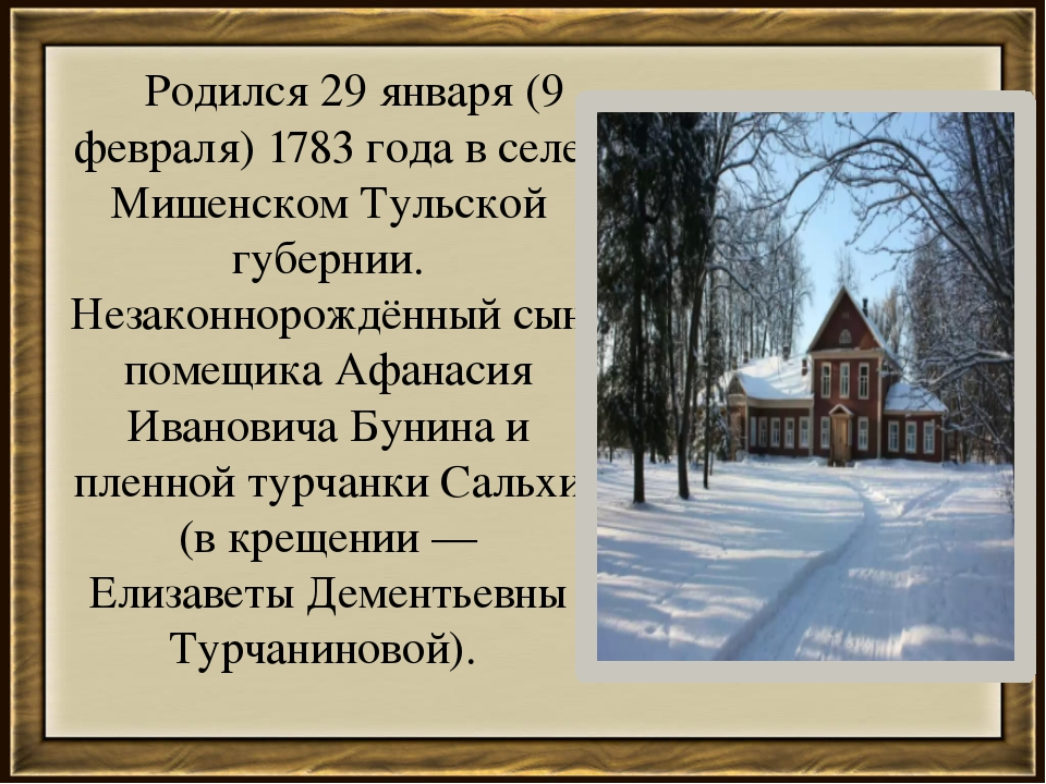 Родился 29 января (9 февраля) 1783 года в селе Мишенском Тульской губернии....