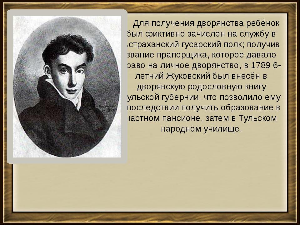 Для получения дворянства ребёнок был фиктивно зачислен на службу в Астраханс...