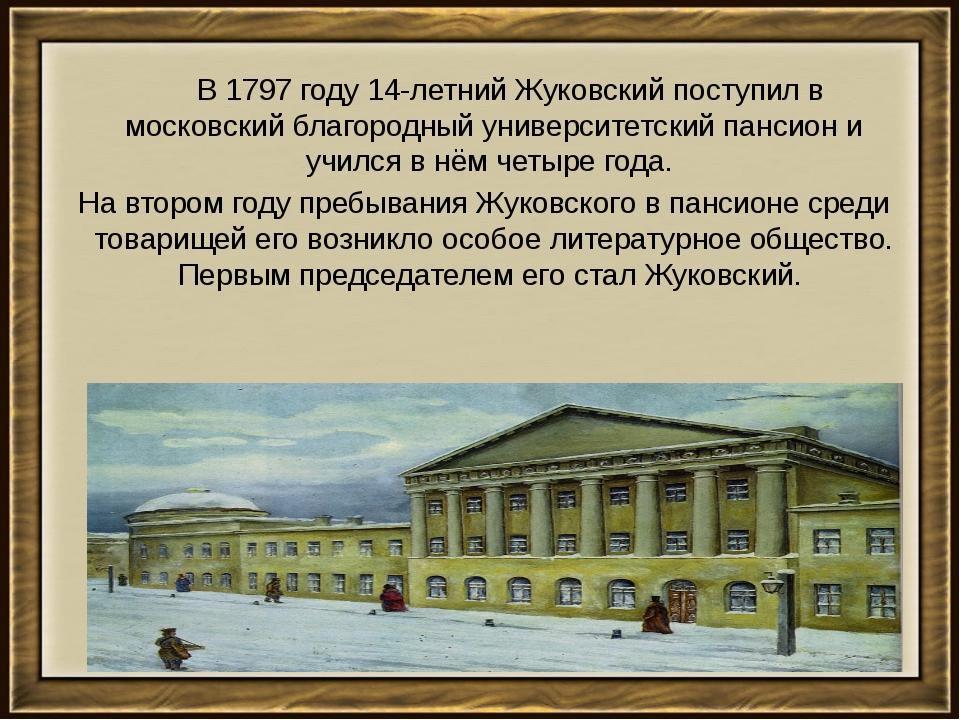 В 1797году 14-летний Жуковский поступил в московский благородный университе...