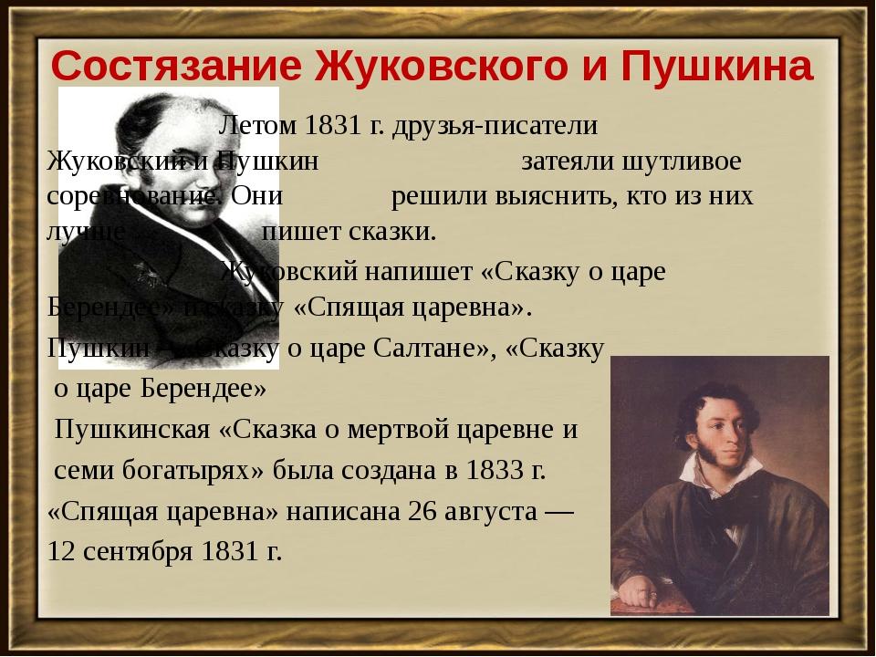 Летом 1831 г. друзья-писатели Жуковский и Пушкин затеяли шутлив...